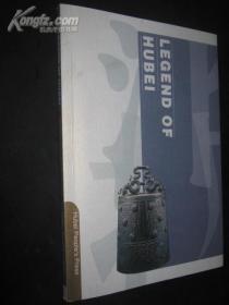 LEGEND OF HUBEI(纵横湖北)(全彩色中文版、英文版 各1本)2本