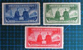 中国邮票-----纪8 中苏友好同盟【东北贴用 再版】