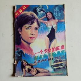 六盘山(通俗小说专号)1988年第5、6期合刊(总第28、29期)