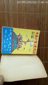 十五少年漂流记(日文书,疑是凡尔纳的《十五岁的船长》)(凡尔纳特色书店)