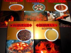 新版 中国料理大全 全5册 大16开 北京上海广东四川料理等   品好  包邮  日本直发