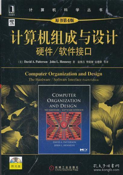 计算机组成与设计