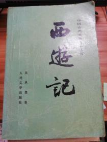 西游记上人民文学出版社