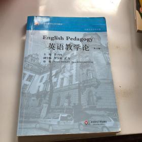 课程与教学论系列教材:英语教学论(英文版)