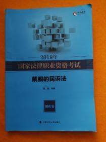 2019年国家法律职业资格考试:戴鹏的民诉法(题库卷)