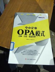 中小企业OPA模式:目标·过程·绩效管理