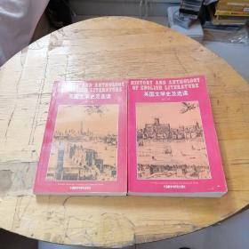 英国文学史及选读 【第1.2册 英文版】