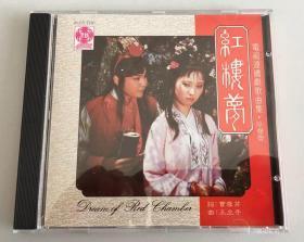 《红楼梦》(央视1987版)电视剧主题曲 插曲 cd王立平作曲