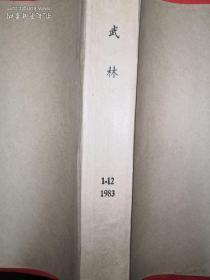 绝版杂志:武林1983年1~12期合订本(全部带中插)