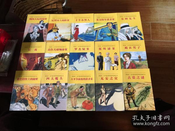 阿加莎 克里斯蒂推理侦探漫画作品 (共15册.全)---迄今为止,这是阿加莎 克里斯蒂推理小说唯一的漫画版本,第一次在我国翻译出版