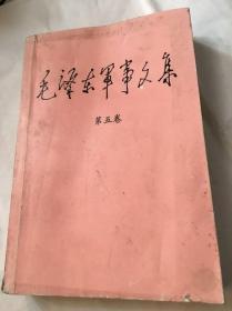 毛泽东军事文集第五卷