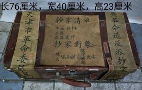 文革时期红卫兵抄家地主老财大皮箱『十幅字画,两个瓷器』密封条完好