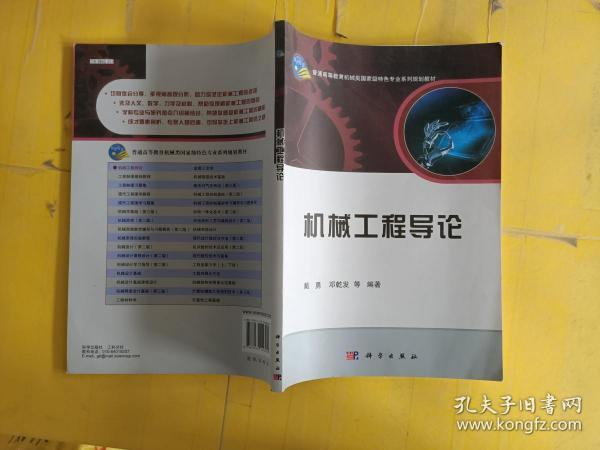 机械工程导论/普通高等教育机械类国家级特色专业系列规划教材