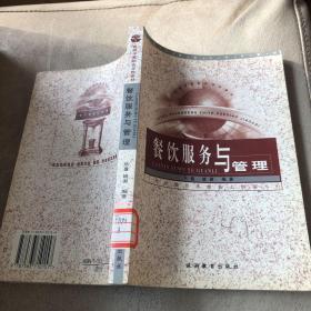 旅游中等职业学校教材:餐饮服务与管理(第3版)