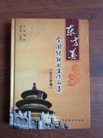 东方美--全国诗联书画作品集【2011年卷】