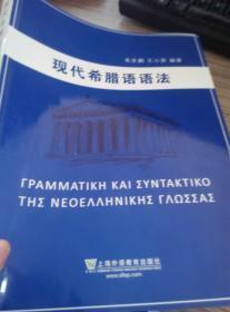现代希腊语语法 原版原书,全新,大开本16开的600页厚册