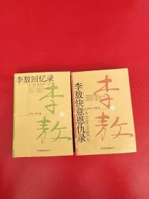 李敖作品:李敖快意恩仇录,李敖回忆录  2册合售
