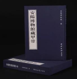 安阳博物馆藏甲骨(8开精装 全一函一册)