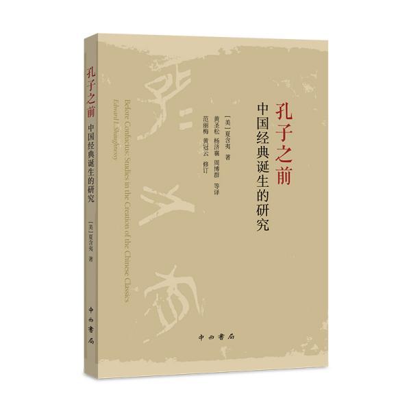 孔子之前:中国经典诞生的研究