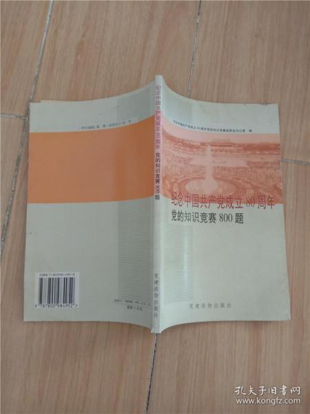 纪念中国共产党成立80周年党的知识竞赛800题【封底有污迹】