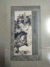 名家名画作品选(一) 纪念张大千诞辰一百周年邮资明信片(1899——1999)一函五张全