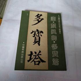 中国传统名帖放大临摹本多宝塔(下册)