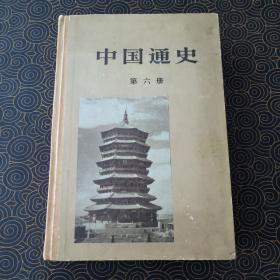 中国通史  精装   第六册