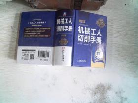 机械工人切削手册 第8版