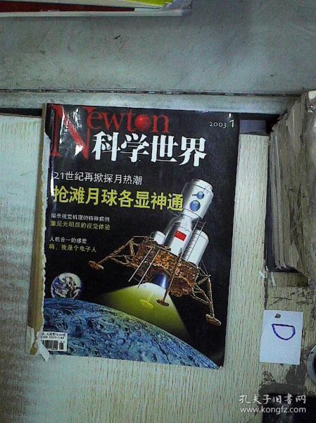 科学世界   2003 1-6    自制合订本 。 。