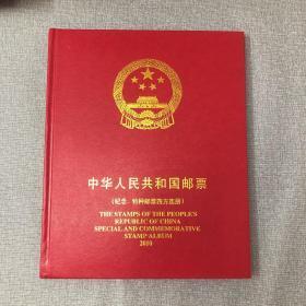 中华人民共和国邮票(纪念.特种邮票四方连册)