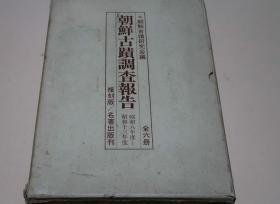 朝鲜古迹调查报告  朝鲜古蹟调査报告  全6册