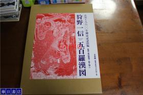 狩野一信 五百罗汉图 双函套  豪华8开装 418页   印刷精美 日本直发包邮