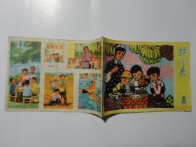 红小兵 1975年第15期(总第182期)上海  e18-2