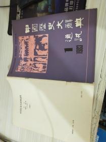 中国历史大辞典通讯 1983年第1期