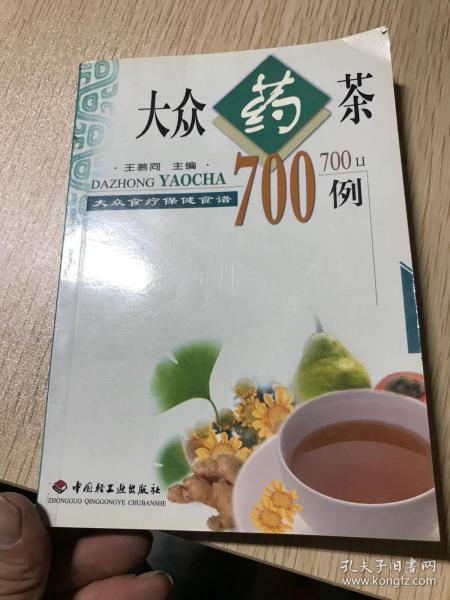 大众食疗保健食谱   大众药膳500例(下)