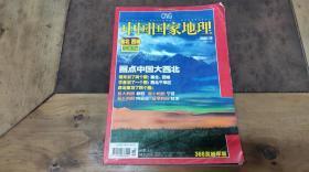 CNG中国国家地理2007.10