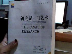 研究是一门艺术
