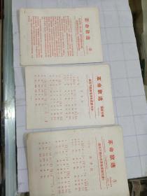 1966年《革命歌选》3册合售,国庆专辑等