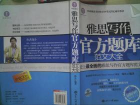 环球雅思学校IELTS考试指定辅导教材:雅思写作官方题库范文大全