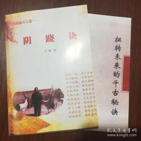 阴跷诀+扭转未来的千古秘诀 徐金龙道家性理 气功内丹送6碟