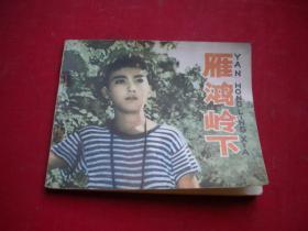 《雁鸿岭下》,60开电影,人美1978.1一版一印9品,1362号,电影连环画