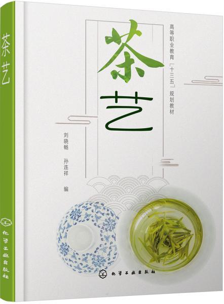 茶艺(刘晓畅)