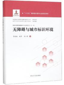 国际无障碍战略研究与应用丛书.第一辑:无障碍与城市标识环境(精装)