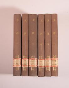 文选 全六册(精装,1986年一版一印)馆藏