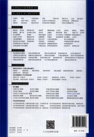 刑事诉讼法练习题集(第五版)