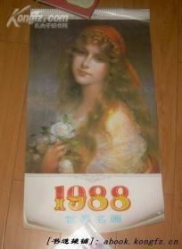 1988年挂历:世界名画(13张全)