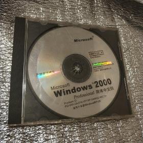 Microsoft Windows2000 简体中文版 盒装系统光盘