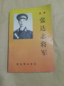 张达志将军