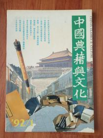 中国典籍与文化创刊号(发刊词)