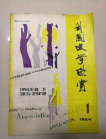 外国文学欣赏1984.1创刊号